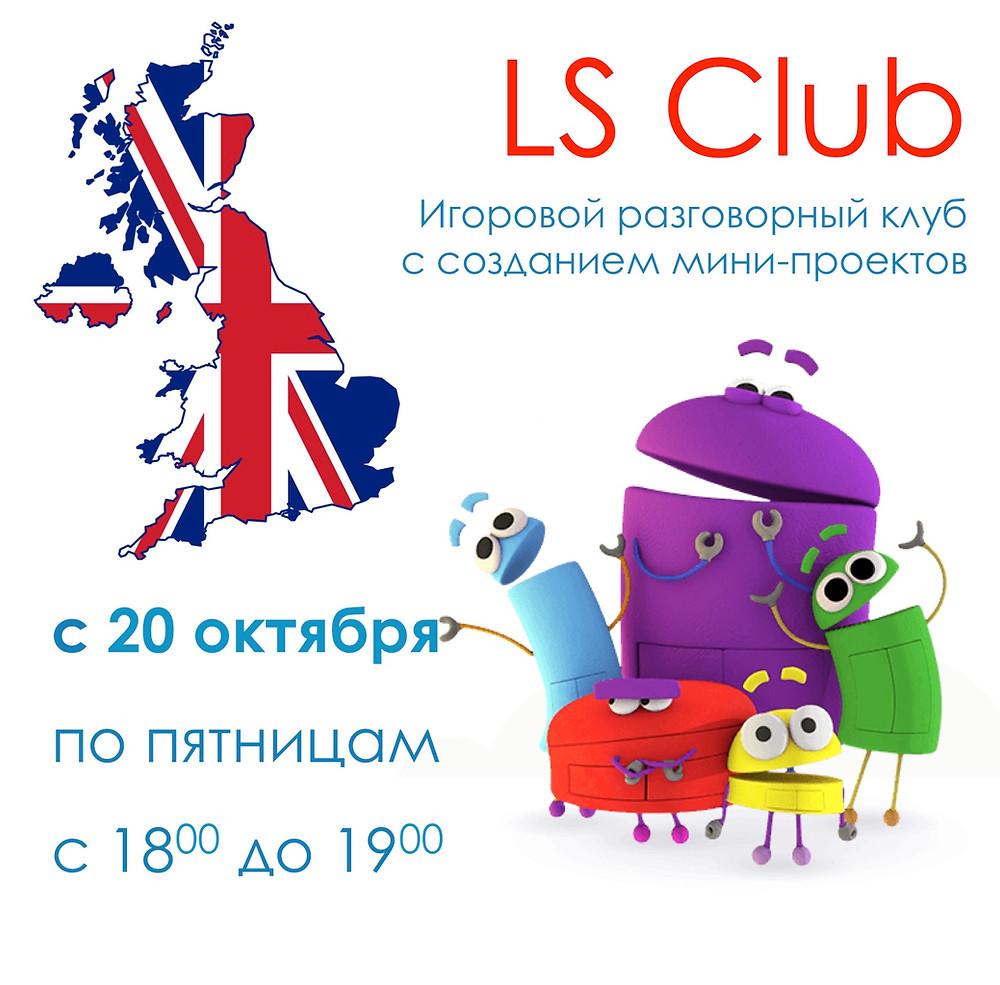 LS Club разговорный английский клуб для детей