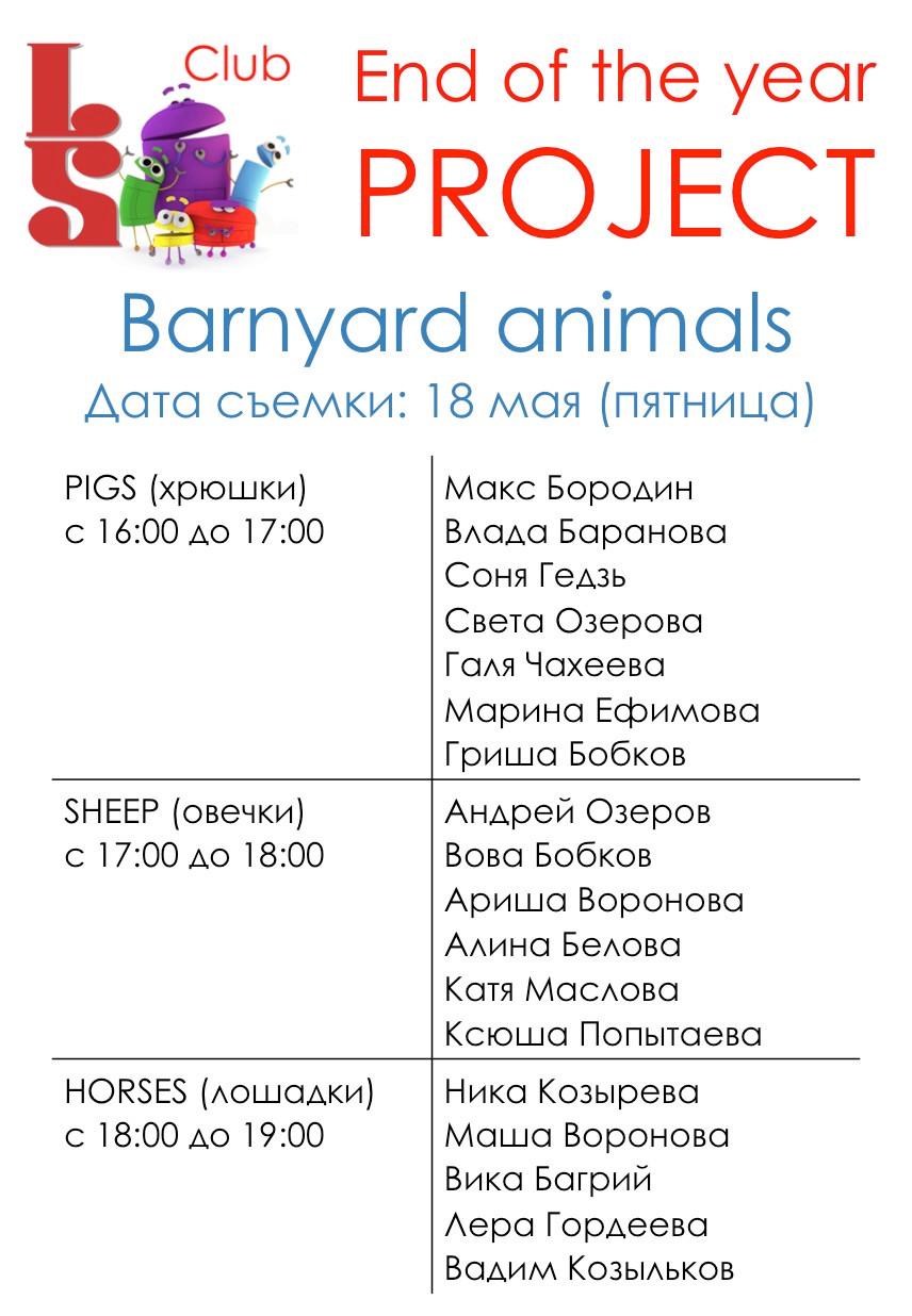 Участники проекта LS Club о животных на ферме