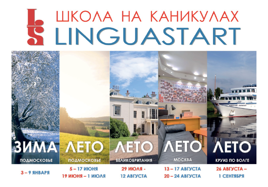 Даты программ Школа на каникулах LINGUASTART