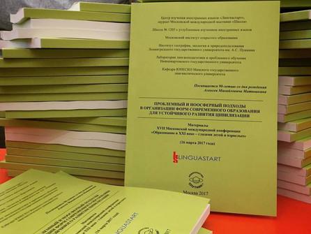 Опубликован сборник Конференции 2017