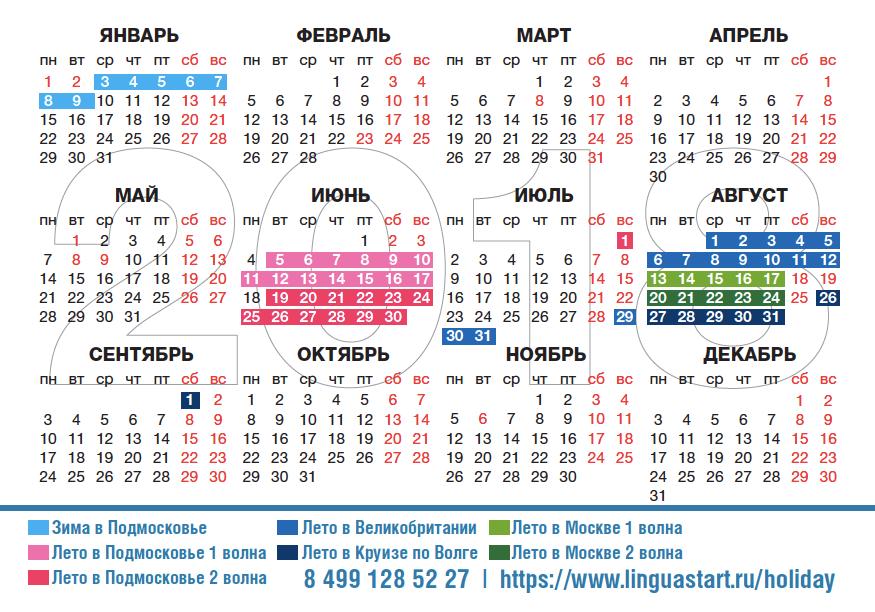 Календарь программ Школа на каникулах LINGUASTART