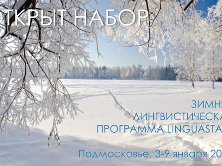 Открыт набор на зимнюю лингвистическую программу 2018!
