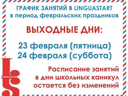 Февральские праздники в LINGUASTART