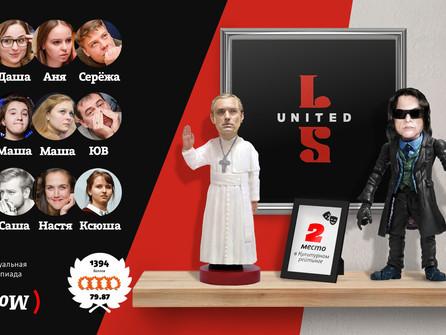 Лингвастартовцы и интеллектуальные игры: LS United на квизе Мозгва