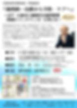 内山先生講演会案内2.jpg
