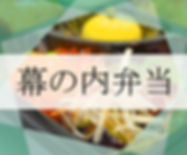 makunouchi.jpg