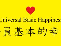 """ミッション""""全員基本的幸福""""にいたるまでの哲学的議論"""