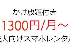 かけ放題付きでSIMセット1300円/月~。法人・行政向けにレンタル提供可能に。販売代理店募集。