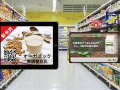 電子POP配信アプリのプロトタイプ完成。小売店DX市場、参入へ。協業パートナー募集。