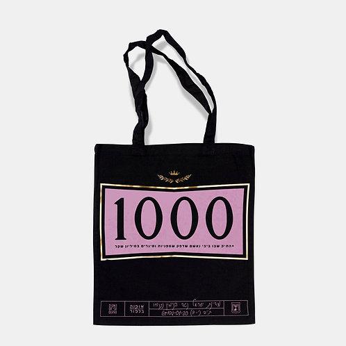 תיק 1000