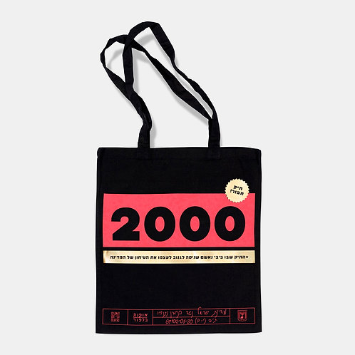 תיק 2000