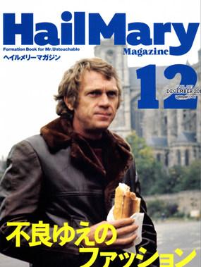 HailMary vol.007