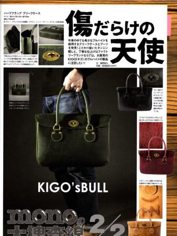 mono magazine vol.775
