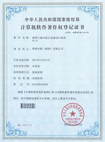 三維印刷立體專利証書.jpg