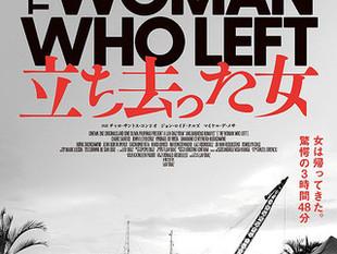 最近観た映画「立ち去った女」