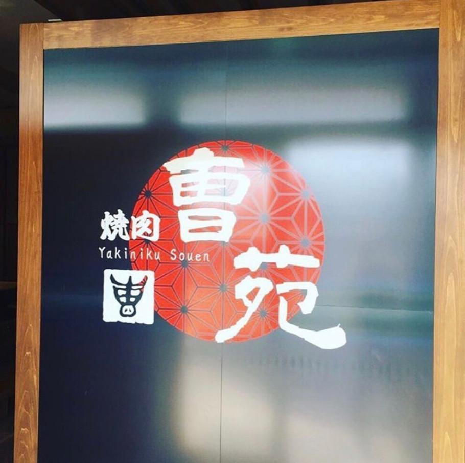 看板サイン|焼肉屋さん.jpg