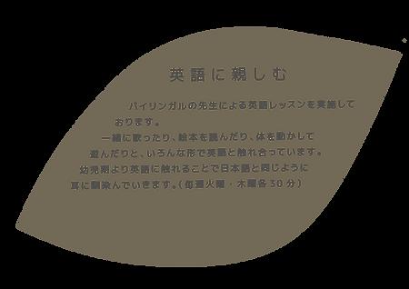 つながり保育園 特色5これ!!.png