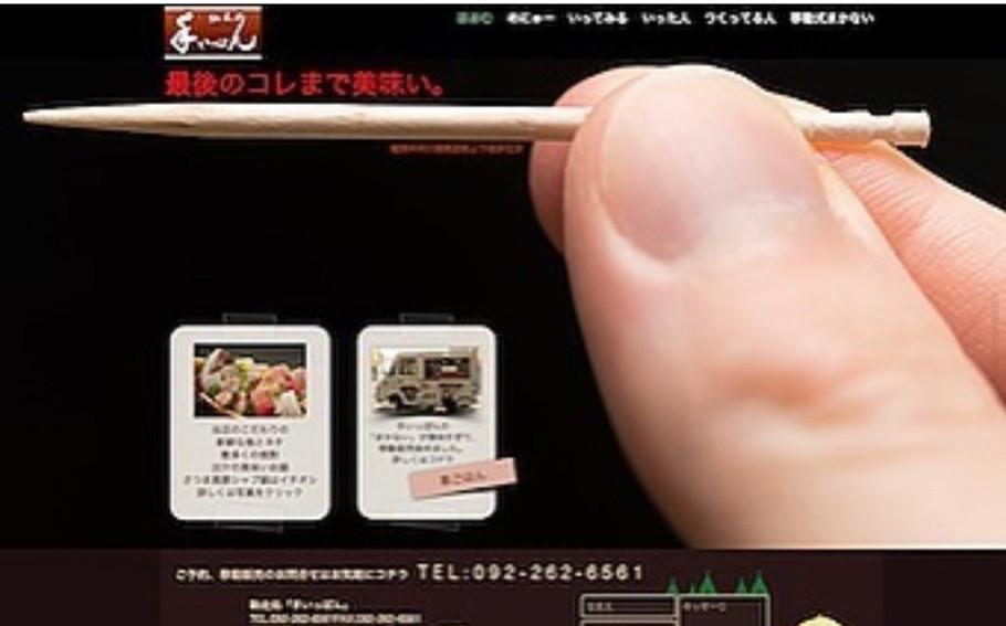 web ホームページ 飲食店 7.jpg