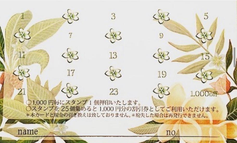 ポイントカード|サロン|18.jpg
