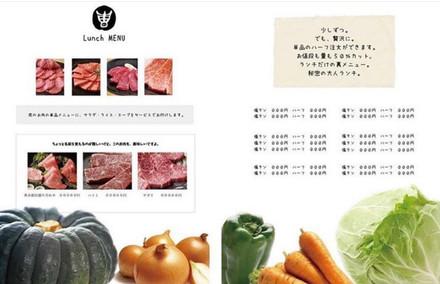 メニュー|焼肉屋さん|7.jpg