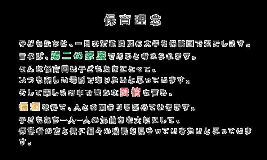保育園ホームページ保育理念.png