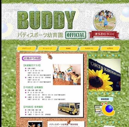 web|ブログカスタマイズ|幼稚園|6.jpg