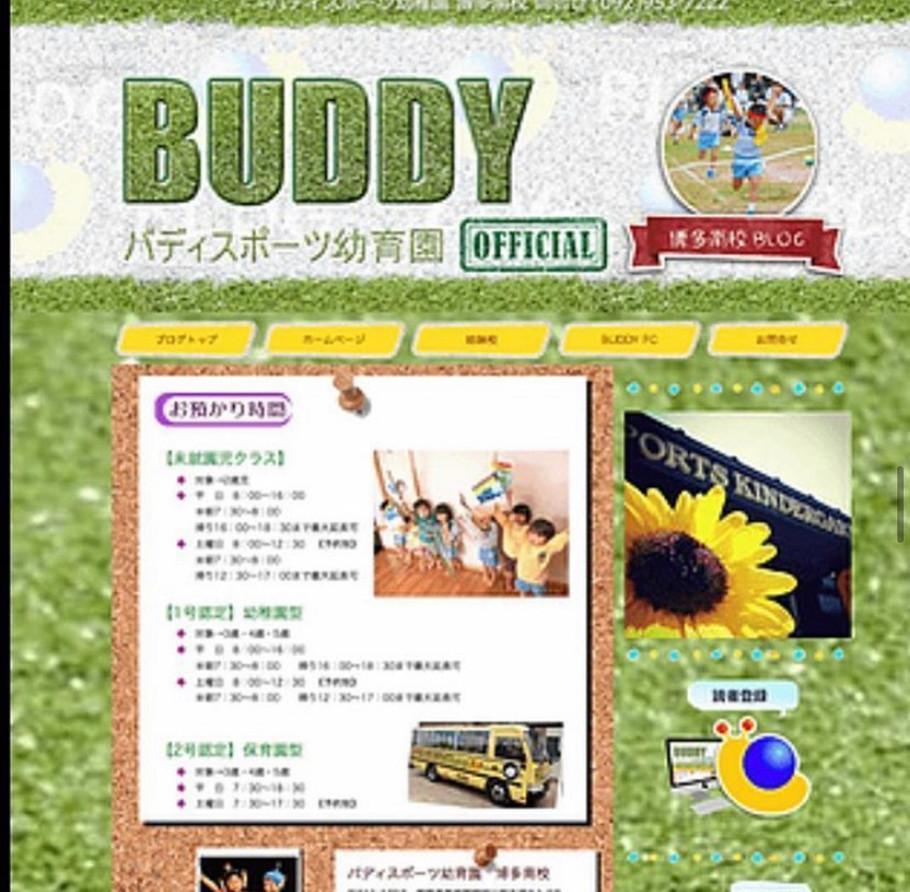 web ブログカスタマイズ 幼稚園 6.jpg
