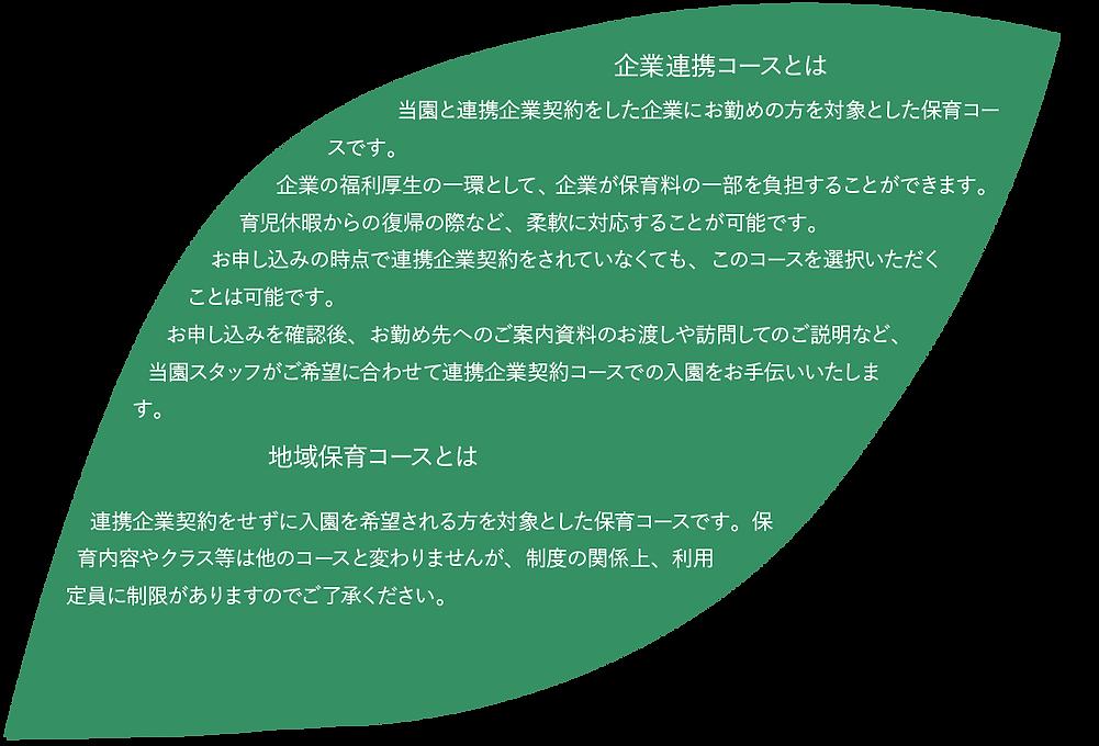 保育園連携企業契約修正.png