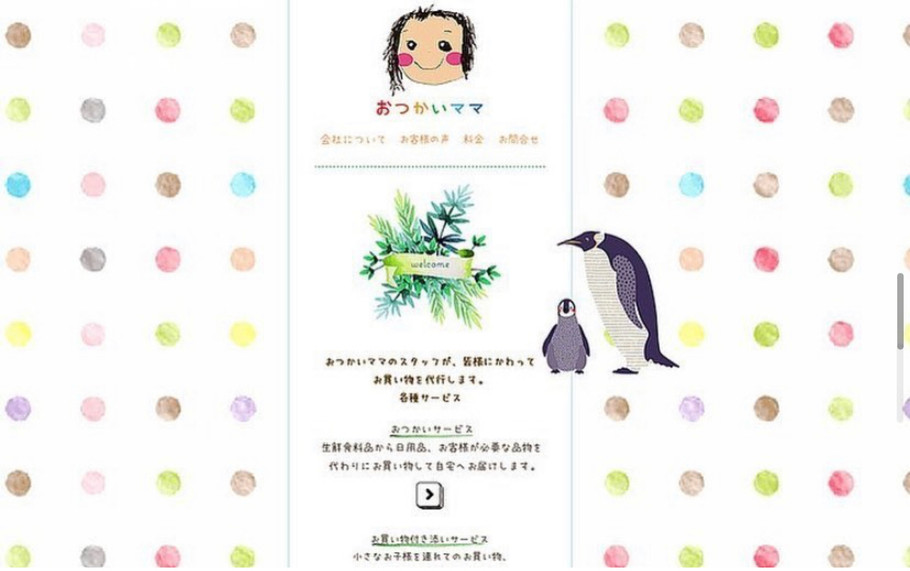 WEB ホームページ サービス業  11.jpg