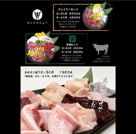 メニュー|焼肉屋さん|5.jpg
