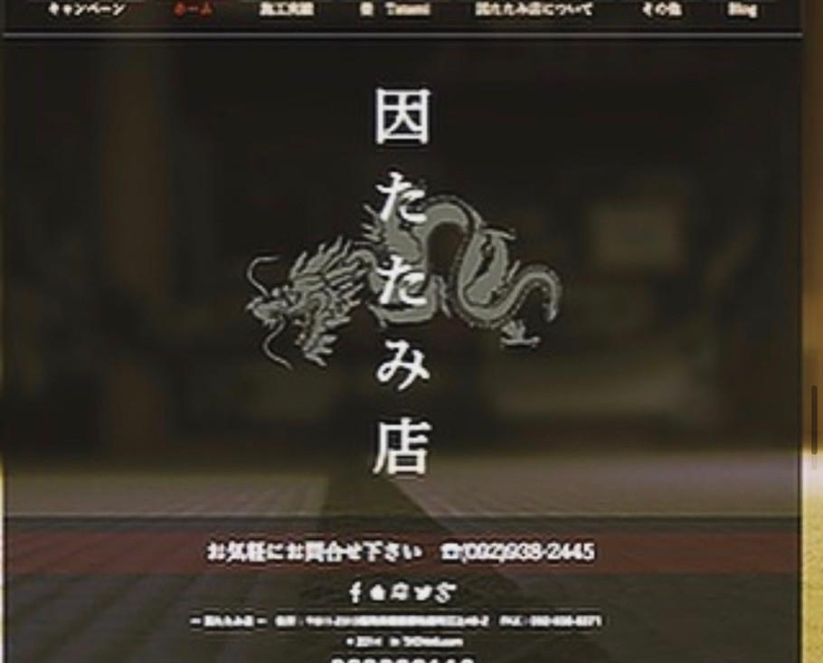 web ホームページ たたみ屋さん 8.jpg