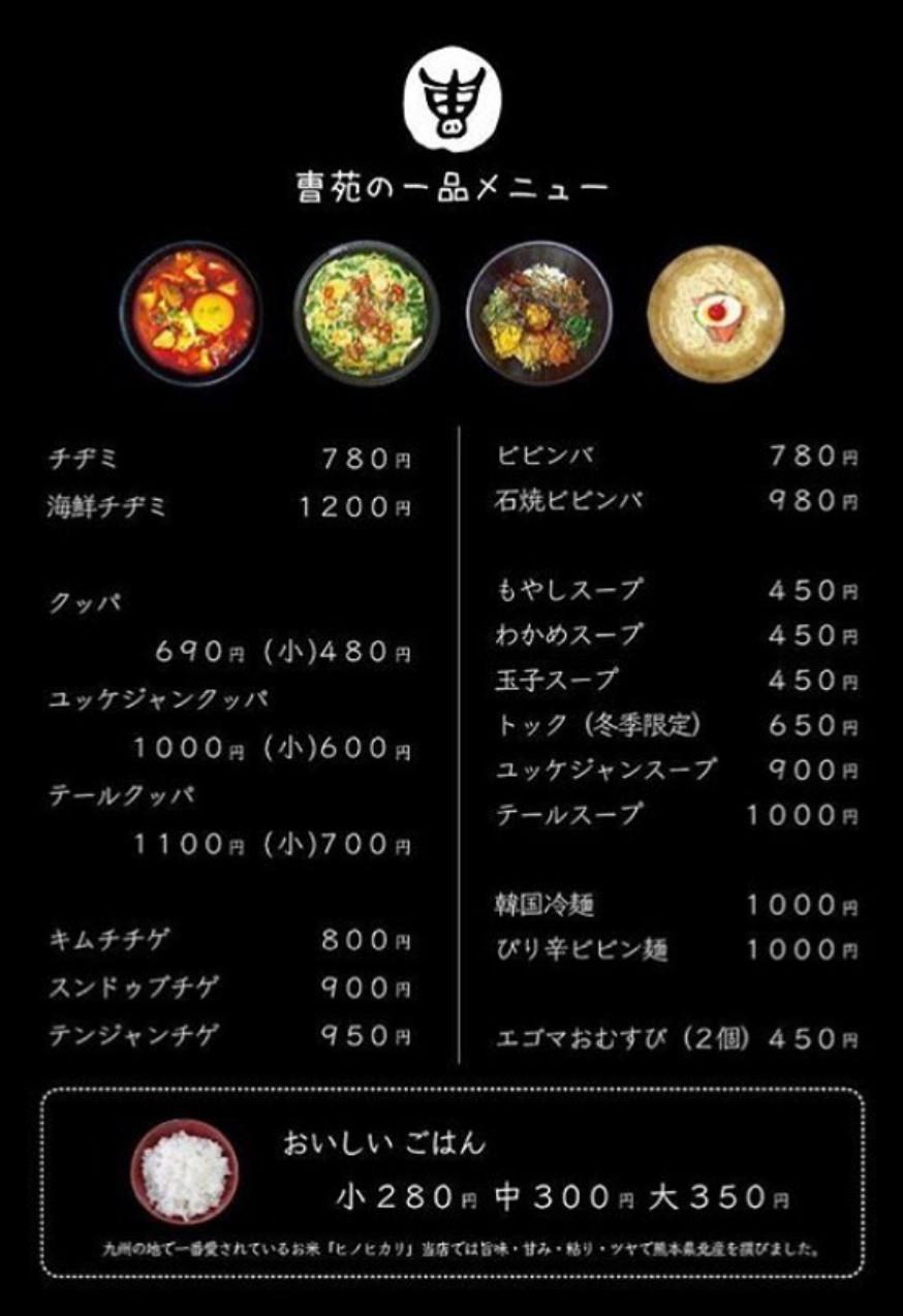 メニュー|焼肉屋さん|6.jpg