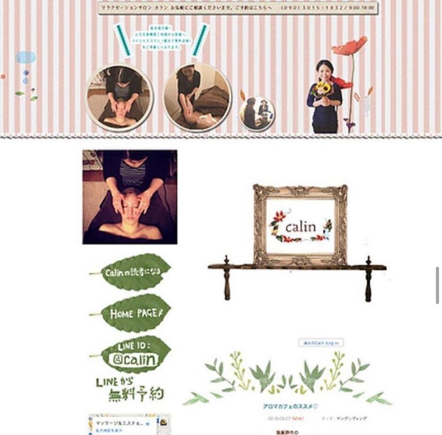 web ブログカスタマイズ サロン 3.jpg