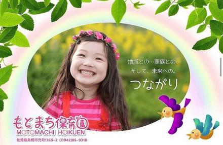 web|ホームページ|保育園|9.jpg