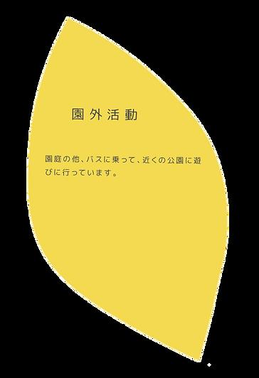 つながり保育園 特色8枚目.png
