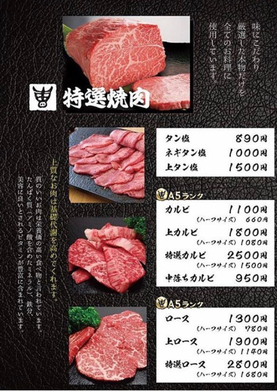 メニュー|焼肉屋さん|2.jpg