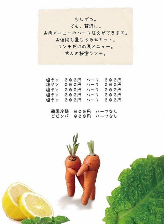メニュー|焼肉屋さん|4.jpg