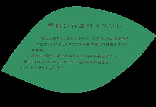 つながり保育園 特色5これ!!!.png