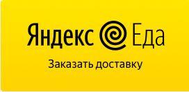 Яндекс-ЕДА.JPG