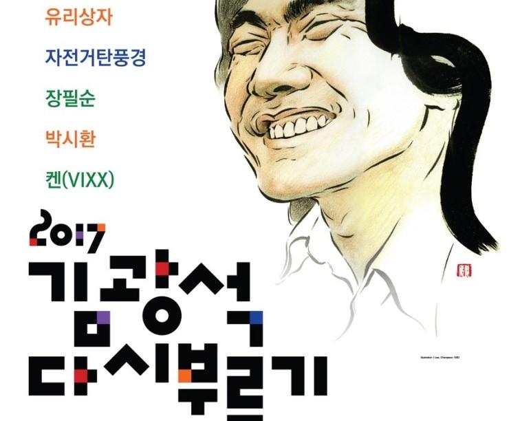 2017 김광석 다시부르기 (콘서트)
