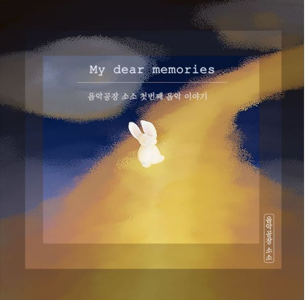 양희윤 - My Dear Memories