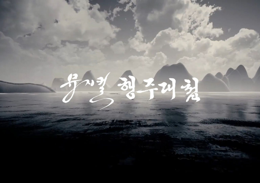 뮤지컬 - 행주대첩