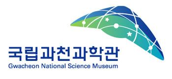 국립과천과학관 (공기관)