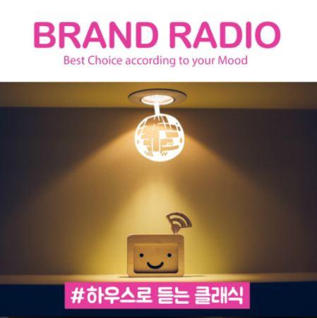 Brand Radio (음반)