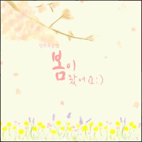 민트쵸콜렛 (음반)