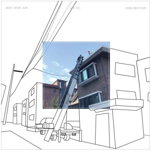 신병섭 - 이사 (음반)