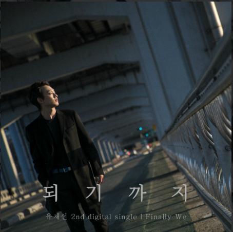 유재선 - 되기까지 (음반)