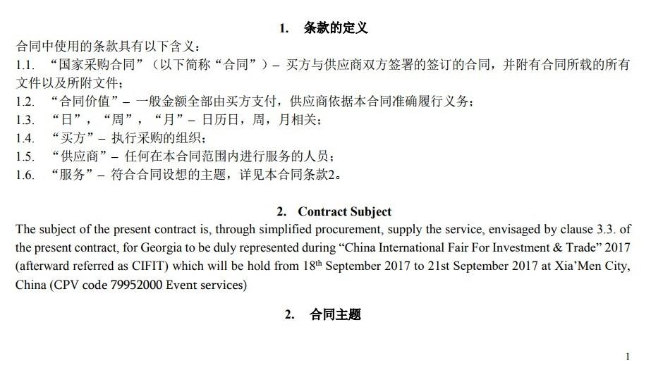 წყარო: www.procurement.gov.ge