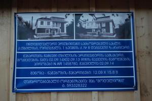 ზვიად ძიძიგურის ორთაჭალაში მშენებარე სახლის პროექტი. 6 ნოემბერი 2014 წ.