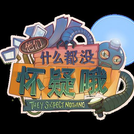 TSN_ChineseLogo_03_Transparent.png